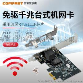 COMFAST台式机内置网卡,免驱PCI-E网卡