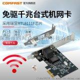 COMFAST臺式機內置網卡,免驅PCI-E網卡