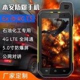 優尚豐B6000全網通智慧防爆手機戶外手機