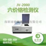 駿輝騰JV-2000六價鉻測試儀