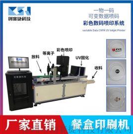 深圳餐盒数码印刷机快 餐盒盖喷码机创赛捷