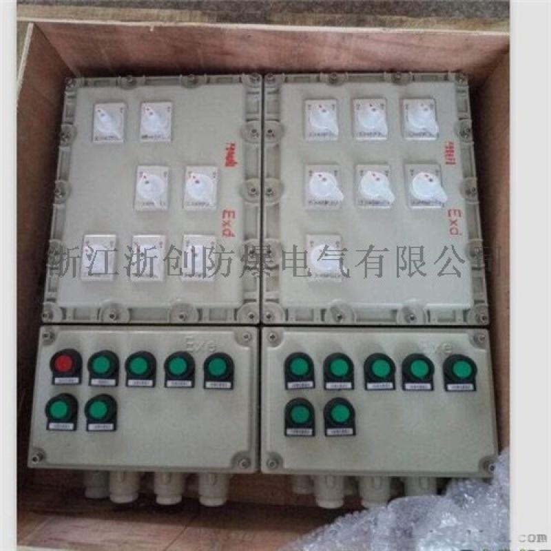 防爆照明配电箱铸铝合金防爆配电箱IIBT4