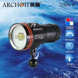 ARCHON奥瞳D36VII专业水下摄影摄像补光灯 大功率LED潜水手电筒