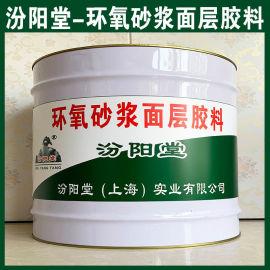 环氧砂浆面层胶料、良好的防水性、耐化学腐蚀性能