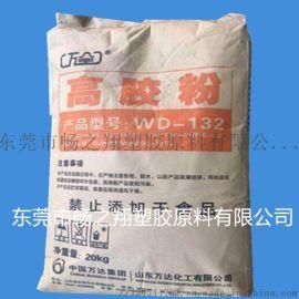 供应ABS山东万达高胶粉WD-132