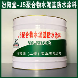 JS聚合物水泥基防水涂料、良好的防水性
