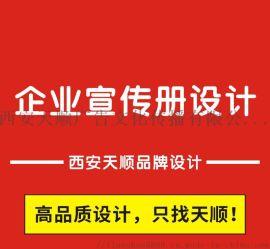 西安标志设计VI设计名片设计画册设计印刷室内设计