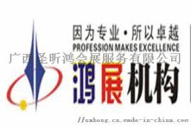 2021越南(河内)中小电机及设备工业展览会