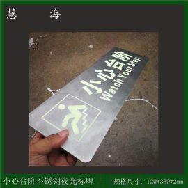 慧海供应蓄光自发光小心台阶不锈钢材质 示标志牌