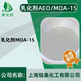 **乳化剂MOA-15 AEO-15