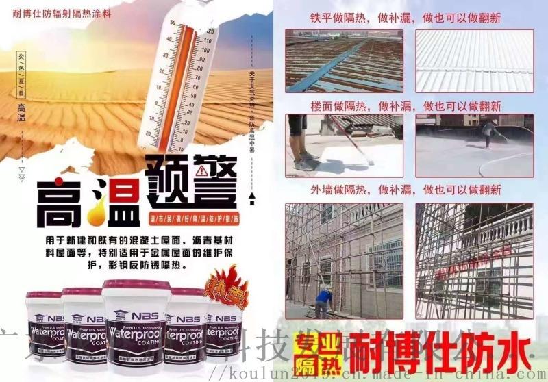 楼房屋顶隔热涂料外墙防水晒不热材料彩钢瓦反射隔热漆