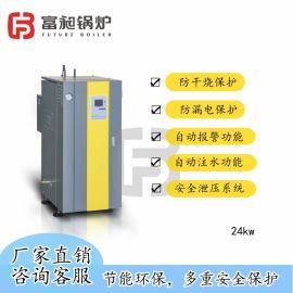 24kw电热蒸汽发生器,  蒸汽锅炉,节能环保锅炉