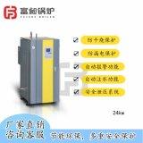 24kw電熱蒸汽發生器,免檢蒸汽鍋爐,節能環保鍋爐