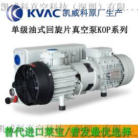 单级油旋片式真空泵 台湾凯威科KOP真空泵