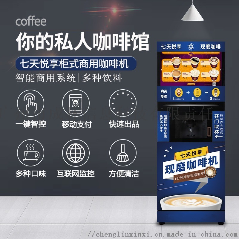 七天悦享扫码智能无人现磨咖啡机定制开发