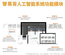 广州AI教育_深圳AI教育_上海AI教育_智易答