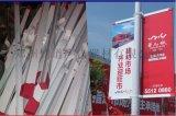 馬路上燈杆旗廣告合同範本優惠