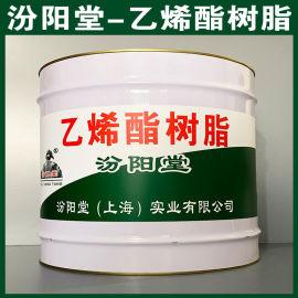 乙烯酯树脂、防水,防漏,性能好