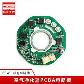 空气净化器线路板加湿器PCBA控制板广东电路板厂家