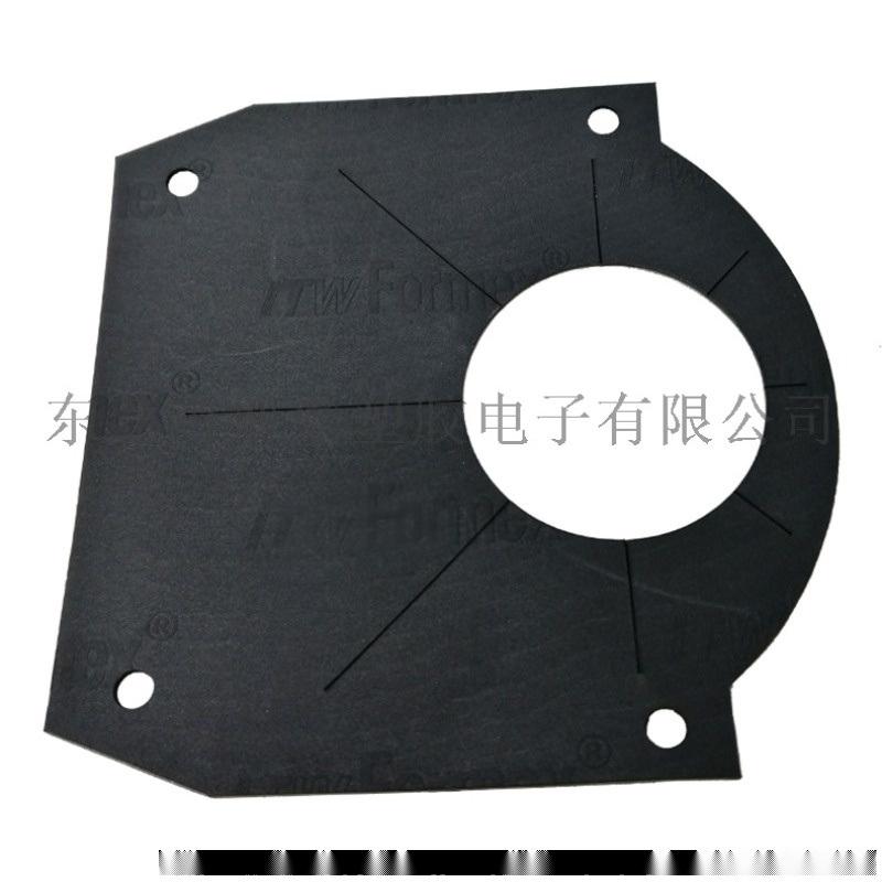 formex GK-17黑色pp絕緣墊片
