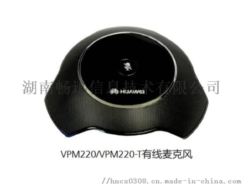 华为VPM220系列全向智能阵列麦克风