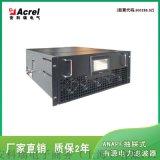 安科瑞有源电力滤波器 立柜式 ANAPF250-380V/G