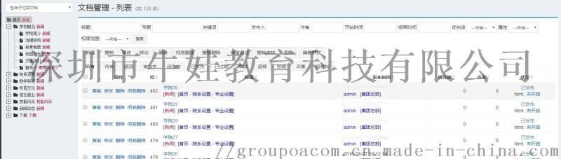 大型网站群系统