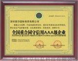 全国质量服务信誉AAA级企业荣誉证书