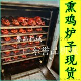 燻雞爐多少錢-全自動熟食糖薰爐廠家-果木燻烤煙燻爐