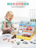 交通工具兒童益智玩具寶寶智力開發早教磁性汽車拼圖