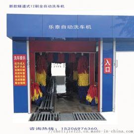 全自动洗车机隧道式十二刷电脑洗车擦干式大型洗车房