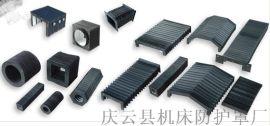 庆云县机床防护罩加工制作中心  风琴式防护罩