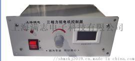 三相力矩电机控制器 上海满志电子科技