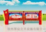 山東宣傳欄山東黨建宣傳欄遼寧文化長廊製作廠家