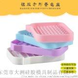 创意硅胶香皂托卫生间浴室免打孔纯色方形防滑沥水肥皂盒定制