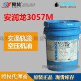 ANDEROL3057M 安润龙食品级螺杆压缩机润滑油