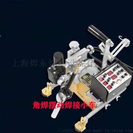 全位置自动焊接小车  角焊小车 摆动接小车