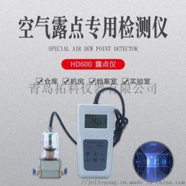 廠家直銷便攜式露點儀, 露點檢測儀HD600