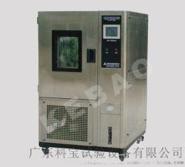 高低温试验箱 可程式高低温试验箱