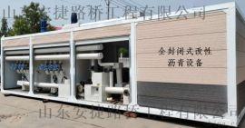 生产改性沥青设备