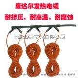 上海康達爾電熱膜碳纖維發熱電纜金屬發熱電纜廠家