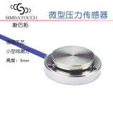 斯巴拓SBT761D微型压力传感器高精度测力小型