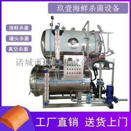 蒸汽加热半自动牛腩杀菌锅