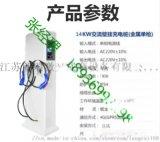 江蘇充電樁廠家 14KW立式充電樁 廣告屏小區停車場