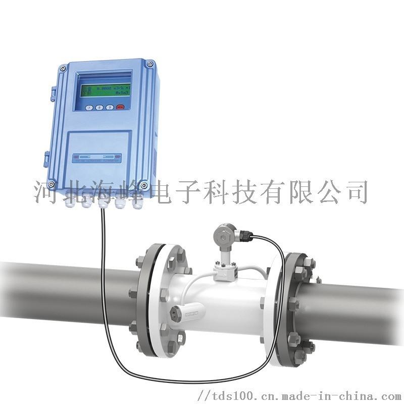 河北DN80管段式超声波流量计厂家;海峰电子