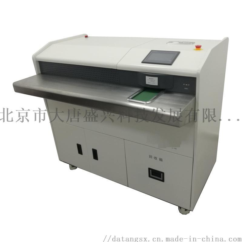 大唐盛兴DAT-09硬盘消磁粉碎机硬盘粉碎机