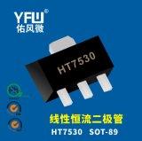 线性恒流二极管HT7530 SOT-89 封装印字HT7530 YFW/佑风微品牌