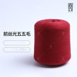 【志源】厂家直销柔顺轻滑舒适保暖前丝光五五毛 48S/2五五毛现货