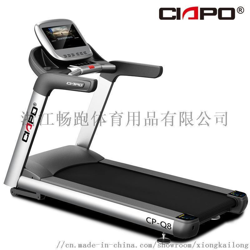 畅跑CP-Q8豪华商用高端电动静音健身房专用跑步机