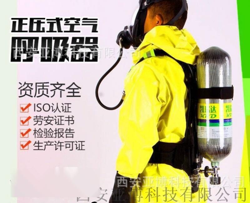 安康供應正壓式空氣呼吸器13772162470